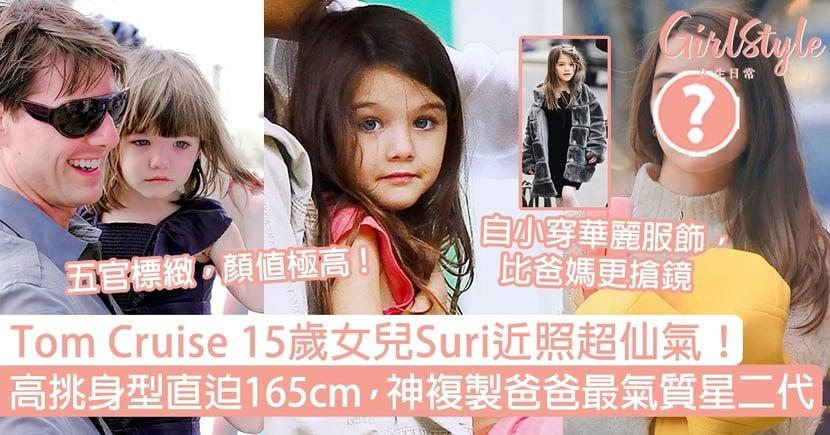 Tom Cruise 15歲女兒Suri近照超美!高挑身型直迫165cm,神複製爸爸成最氣質星二代!