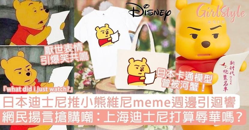日本迪士尼推小熊維尼meme週邊引迴響!網民搶購嘲:上海迪士尼打算辱華嗎?