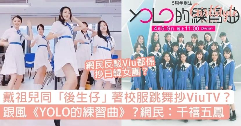 戴祖兒同「後生仔」著校服跳舞,抄ViuTV《YOLO的練習曲》?網民:捧「千禧五鳳」?