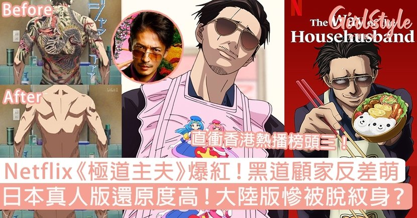 Netflix《極道主夫》黑道從良顧家有反差萌!日本真人版還原度高,大陸版慘被脫紋身?
