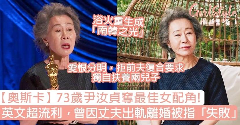 【奧斯卡2021】73歲尹汝貞成首位韓演員奪「女配角獎」!英文超流利,曾因離婚被指「失敗女人」