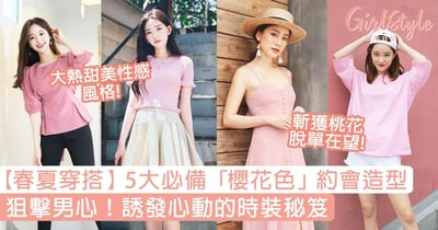 【2021春夏穿搭】5大必備「浪漫櫻花色」約會造型,令男生心動的時裝秘笈!