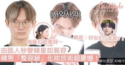 韓男「整容級」化妝技術超震憾!由路人秒變韓星如易容,網民:好似BTS成員V!