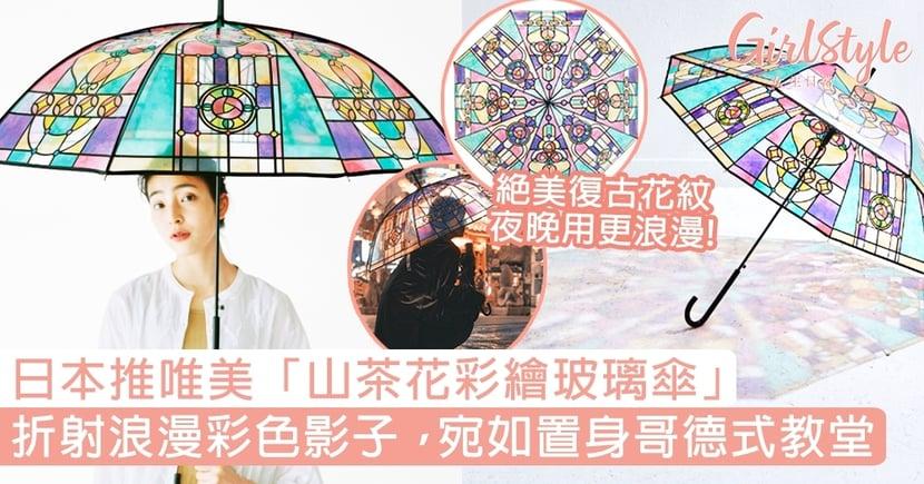日本推唯美「山茶花彩繪玻璃傘」!光線下折射彩色影子,宛如置身哥德式教堂