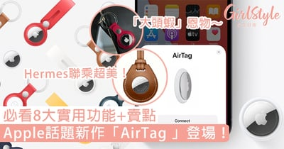 Apple話題新作「AirTag 」登場!必看8大實用功能+賣點,Hermès聯乘超美~