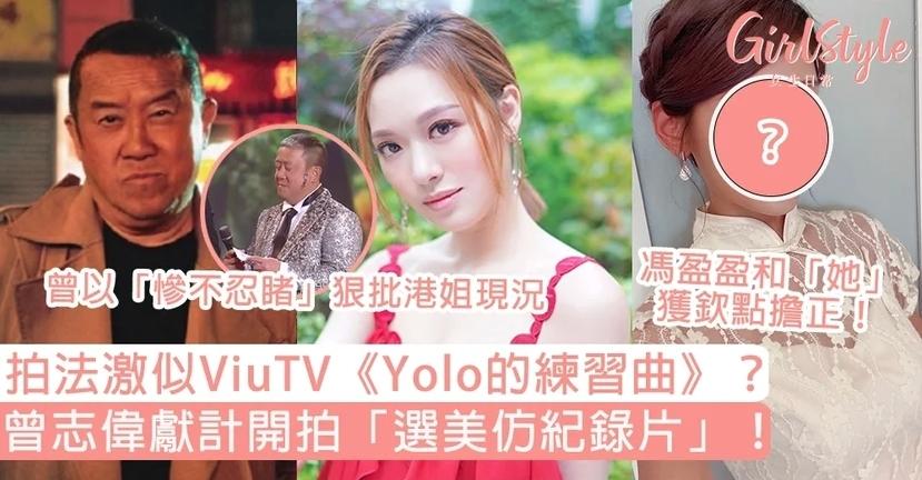 曾志偉獻計開拍「選美仿紀錄片」!拍法激似ViuTV《Yolo的練習曲》?馮盈盈獲欽點擔正!