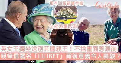 【菲臘親王喪禮】英女王獨身送別!棺木上留親筆信署名LILIBET,背後意思令人鼻酸?