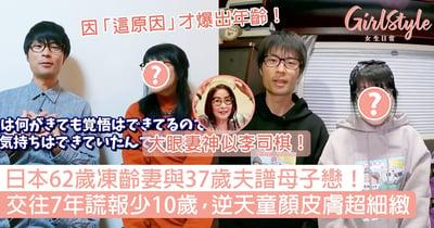 日本62歲凍齡妻與37歲夫譜母子戀!交往7年謊報少10歲,逆天童顏皮膚超細緻!