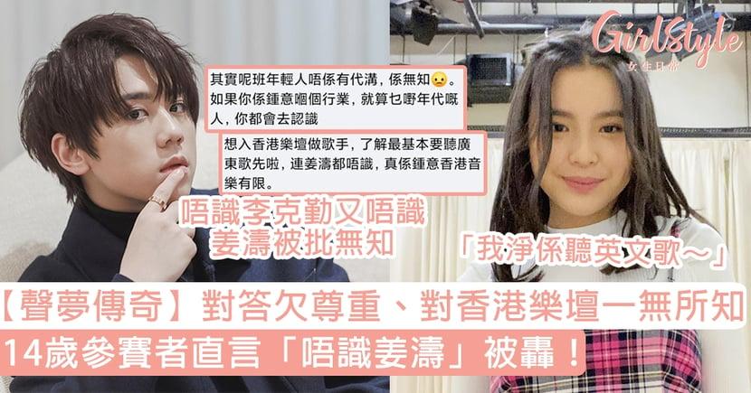 【聲夢傳奇】14歲參賽者直言「唔識姜濤」被轟!對答欠尊重、對香港樂壇一無所知:我淨係聽英文歌