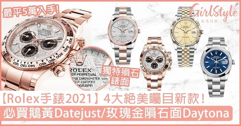 【Rolex手錶2021】勞力士4大絕美矚目新款!必買鵝黃Datejust/玫瑰金隕石面Daytona