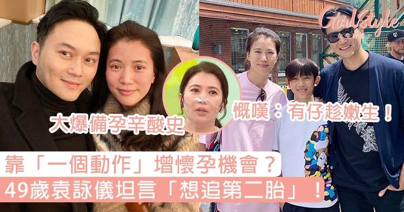 49歲袁詠儀坦言「想追第二胎」!大爆備孕辛酸史,靠「一個動作」增懷孕機會?