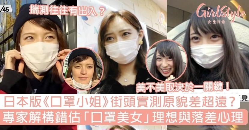 日本版《口罩小姐》街頭實測原貌差超遠?專家解構錯估「口罩美女」理想與落差心理