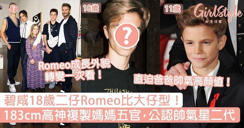 碧咸18歲二仔Romeo比大仔型!183cm高佻身材神複製媽媽五官,公認帥氣星二代!