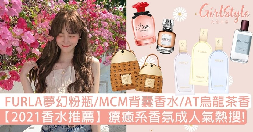 2021香水推薦|FURLA夢幻5色、MCM背囊香水、AT烏龍茶香~療癒系香水超人氣!