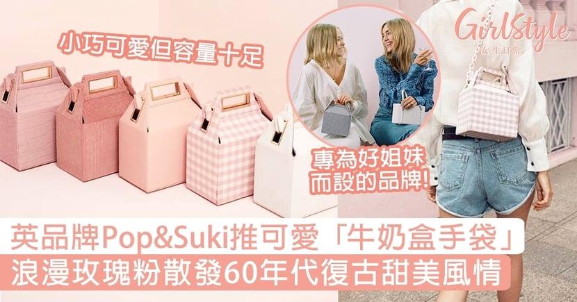 英品牌Pop&Suki推「牛奶盒手袋」!浪漫玫瑰粉散發60年代的復古甜美風情