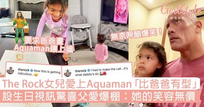 The Rock女兒愛上Aquaman「比爸爸有型」設生日視訊驚喜父愛爆棚:她的笑容無價!
