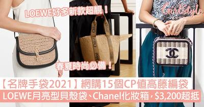 【名牌手袋2021】網購15個CP值高藤編袋,LOEWE貝殼袋、Chanel化妝箱抵買!