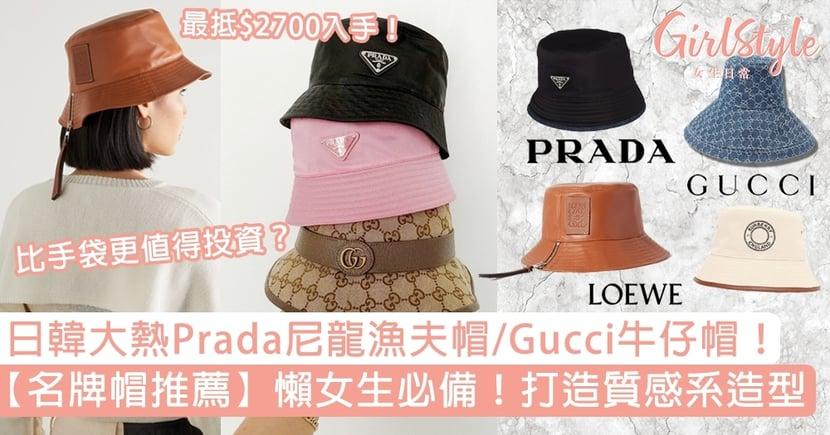 【名牌帽推薦】必買大熱Prada/Gucci漁夫帽!最低$2700入手,夏日免造型/戶外活動必備