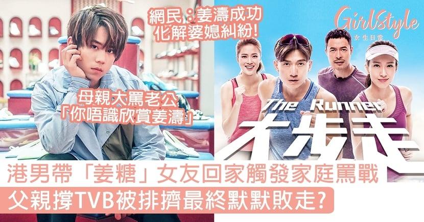 姜濤化解婆媳糾紛!港男帶「姜糖」女友回家掀罵戰,父親撐TVB被排擠?
