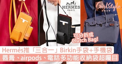 Hermès「三合一」Birkin手袋、手機袋超矚目!必買唇膏 、airpods、電話多功能收納袋