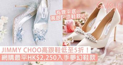 JIMMY CHOO高跟鞋低至5折!網購最平HK$2,250入手夢幻閃鑽平底、高跟鞋款