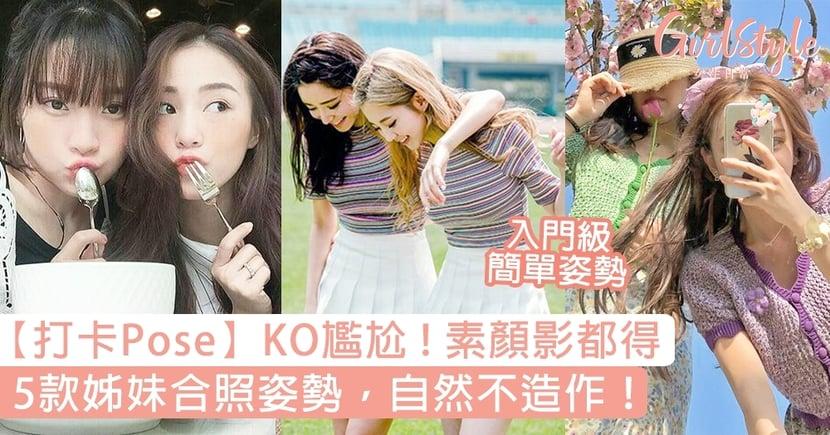 【打卡Pose】KO尷尬!5款好姐妹合照必備姿勢,影相自然不造作展示好感情!