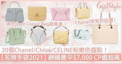 【名牌手袋2021】20個Chanel/Chloé/CELINE粉嫩色盤點!網購最平$7,000 CP值超高!