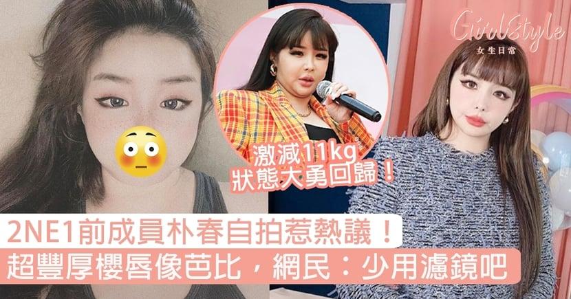 2NE1前成員朴春最新自拍,超豐厚櫻唇像芭比娃娃!網民:少用濾鏡吧