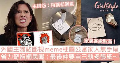 外國主婦貼鄙視meme梗圖公審無手尾家人!省力奇招網民嘲:最後仲要自己執多張紙