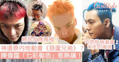 陳偉霆「七彩髮色」惹熱議!神還原內地動畫《葫蘆兄弟》?內地粉絲激讚:行走的潮流!
