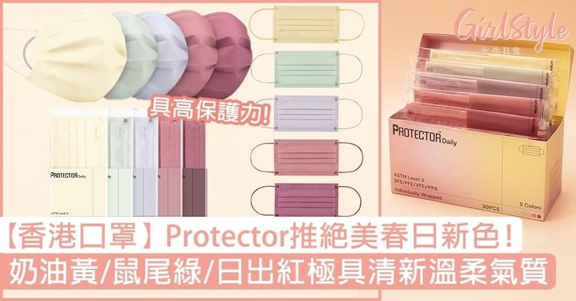 【香港口罩】Protector推絕美春日新色!奶油黃、鼠尾綠、日出紅極具溫柔氣質