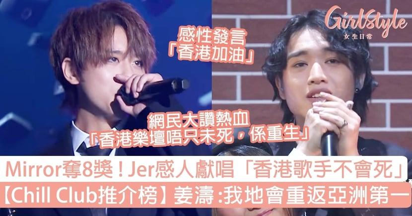 【Chill Club推介榜】Mirror奪8獎,Jer感人獻唱「香港歌手不會死」姜濤:我地可重返亞洲第一!