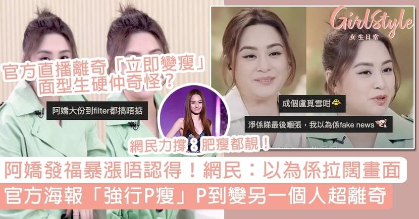 阿嬌發福暴漲網民唔認得!官方海報「強行P瘦」P到變另一個人超離奇