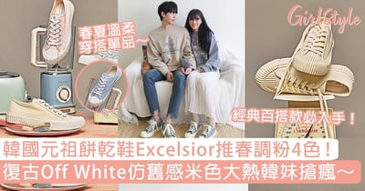 【初春穿搭】韓國元祖餅乾鞋Excelsior推春調粉4色!復古Off-White仿舊感米色大熱~