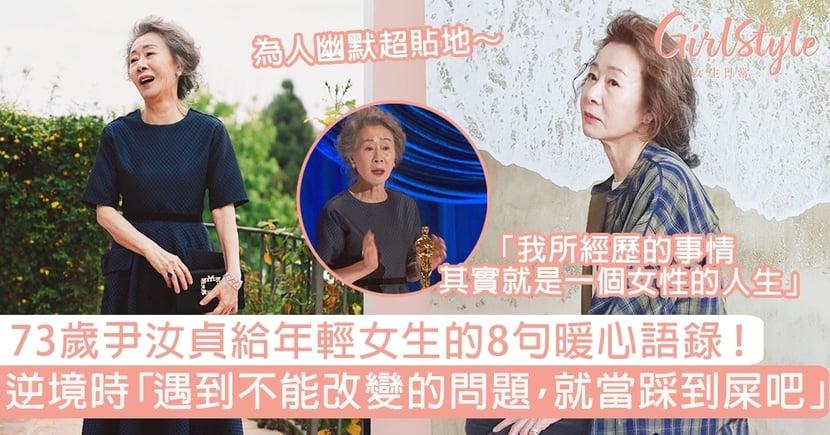 73歲尹汝貞給年輕女生的8句暖心語錄!逆境時「遇到不能改變的問題,就當踩到屎吧」