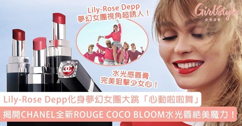 加入Lily-Rose Depp的夢幻女團💃🏻~大跳超心動啦啦舞~完美演繹ROUGE COCO BLOOM的甜美魔力~