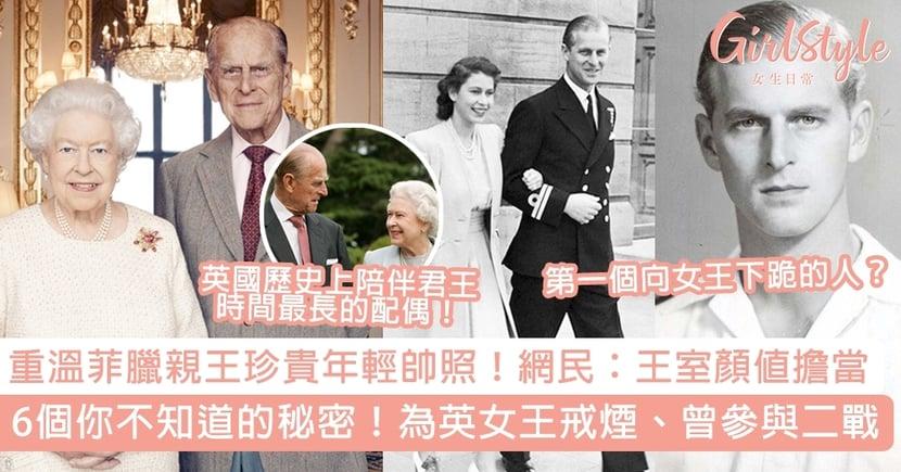 菲臘親王珍貴年輕帥照曝光!6個你不知道的秘密,擁悲慘童年、曾參與二戰!