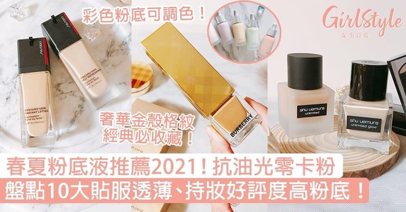 春夏粉底液推薦2021!盤點貼服透薄、好評度高粉底,持妝強抗油光零卡粉!