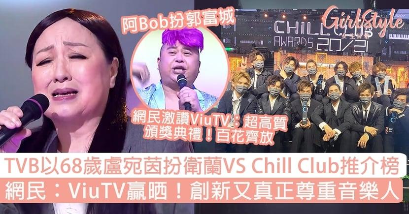 【Chill Club推介榜】TVB以68歲盧宛茵扮衛蘭唱歌迎戰?網民:ViuTV贏晒!真正尊重音樂人