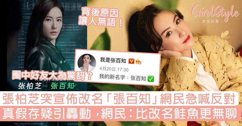張柏芝突宣佈改名「張百知」網民反對!真假存疑引轟動,網民:比改名鮭魚更無聊