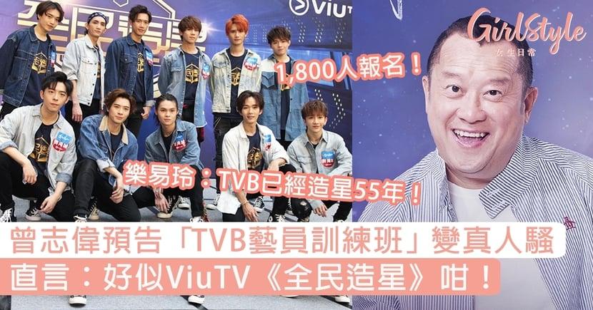 TVB藝員訓練班1,800人報名!曾志偉預告訓練班變真人騷:好似《全民造星》咁!