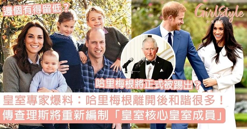 傳查理斯將重編核心皇室成員名單!哈里梅根或正式被踢出皇室:「離開後和諧很多」