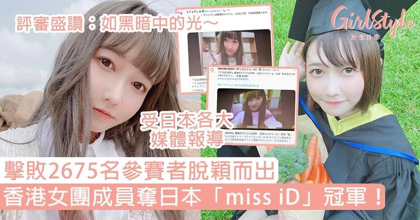 香港女團成員奪日本「miss iD」冠軍!擊敗2675名參賽者脫穎而出,評審:如黑暗中的光