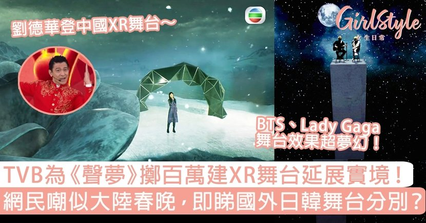 TVB為《聲夢》擲百萬建XR舞台延展實境!網民嘲似大陸春晚,即睇國外日韓舞台分別?