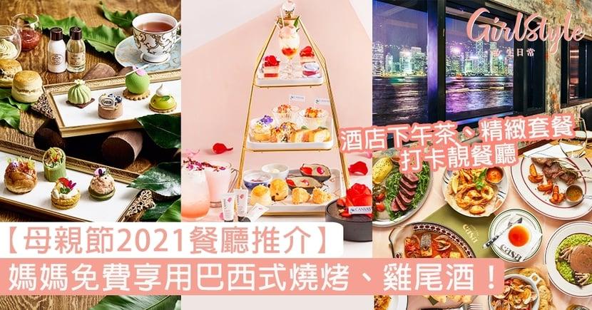 【母親節2021餐廳推介】酒店下午茶/套餐/打卡靚餐廳,媽媽免費嘆巴西式燒烤和雞尾酒