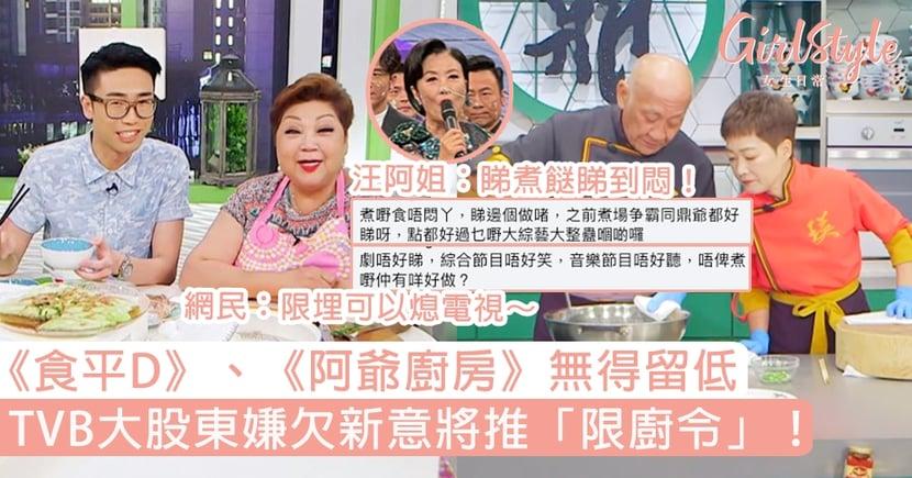 TVB大股東嫌欠新意將推「限廚令」!《食平D》、《阿爺廚房》無得留低,網民:限埋可以熄電視
