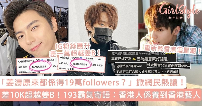 193 IG粉絲爆升霸氣寄語:「香港人係養到香港藝人!」網民熱議姜濤IG粉絲數?