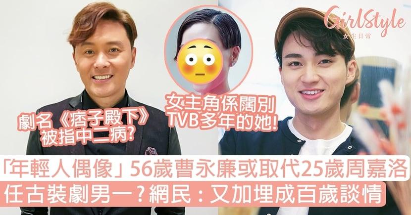 傳「年輕人偶像」56歲曹永廉取代25歲周嘉洛,任古裝劇男一?網民:加埋成百歲談情