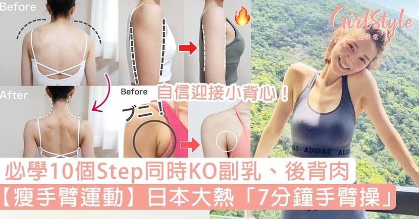 【瘦手臂運動】日本大熱「7分鐘手臂操」!必學10個Step同時KO副乳、後背肉,迎接小背心!