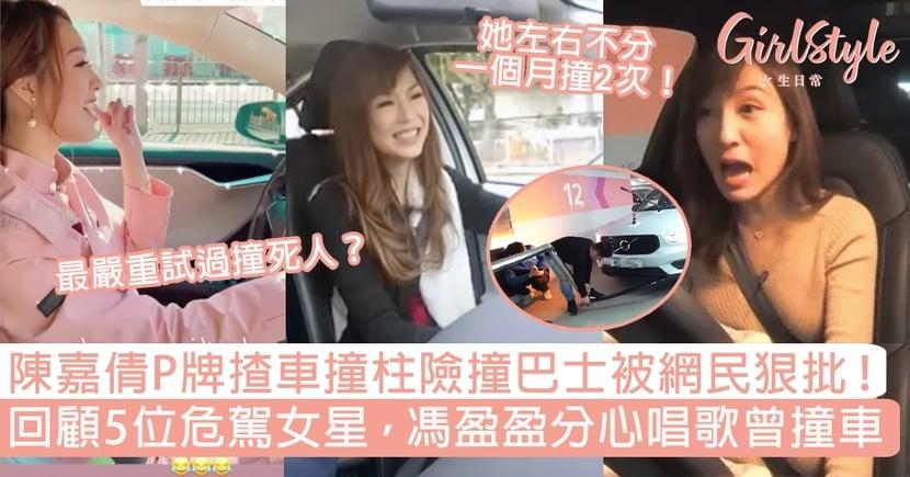 陳嘉倩P牌揸車險撞巴士被網民狠批!回顧5位危駕爭議女星,馮盈盈分心唱歌曾撞車